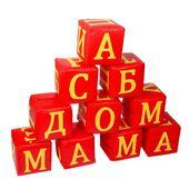 """Набор мягких кубиков """"Буквы"""", 10 элементов в категории Мягкое игровое оборудование"""