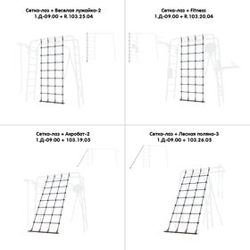 Сетка лаза на грунтозацепах в категории ДСК ROMANA